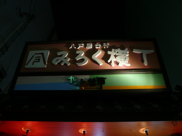 miroku yokouchou