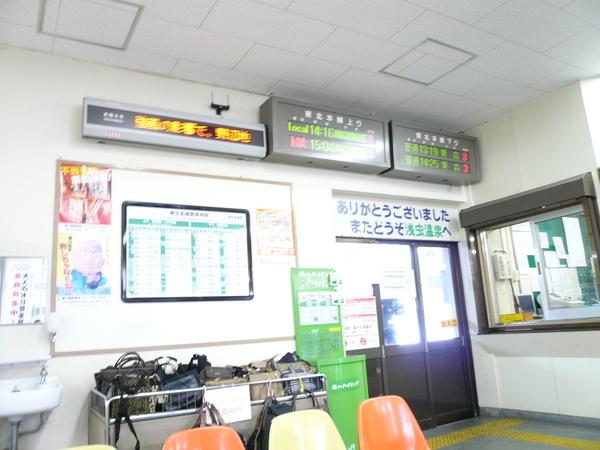 淺蟲的車站