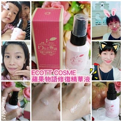 ▌保養 ▌推薦 ECOTT COSME 蘋果物語修復精華液 x 敏感肌膚及孕婦媽咪的首選~