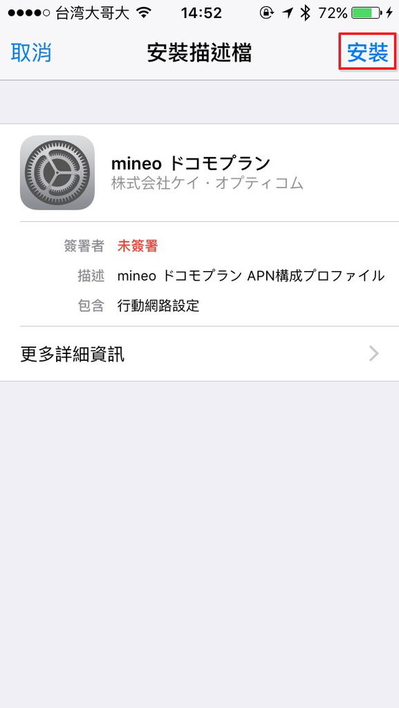 iOS-Step-3.jpg