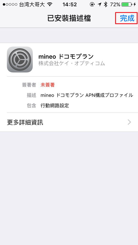 iOS-Step-7.jpg