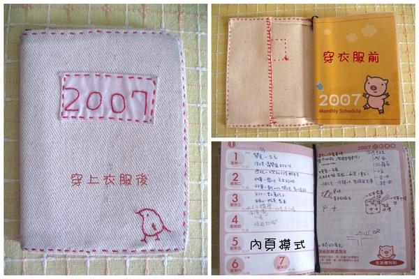 2007手帳.jpg