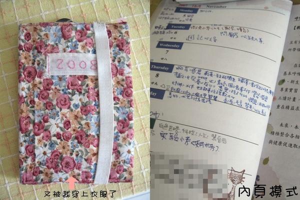 手帳2008-2.jpg