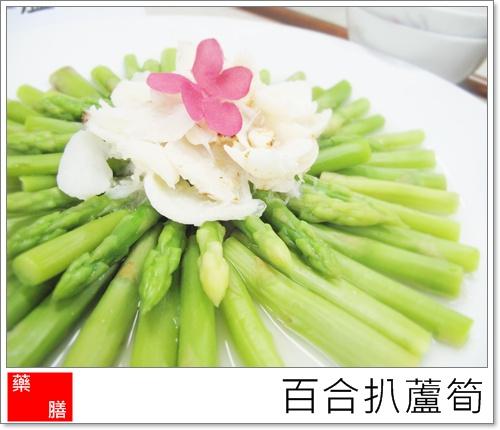百合扒蘆筍.JPG