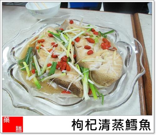 枸杞清蒸鱈魚.JPG