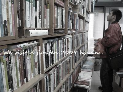 舊書店.JPG