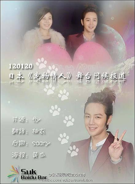 20120120日本寵物情人舞台問候報導.jpg