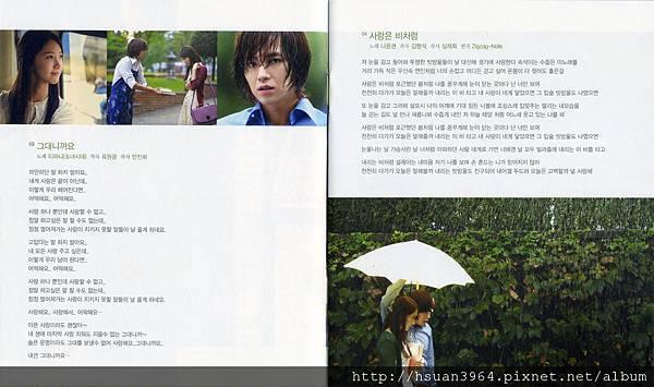 愛情雨歌詞本04