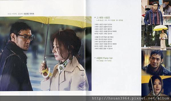 愛情雨歌詞本08