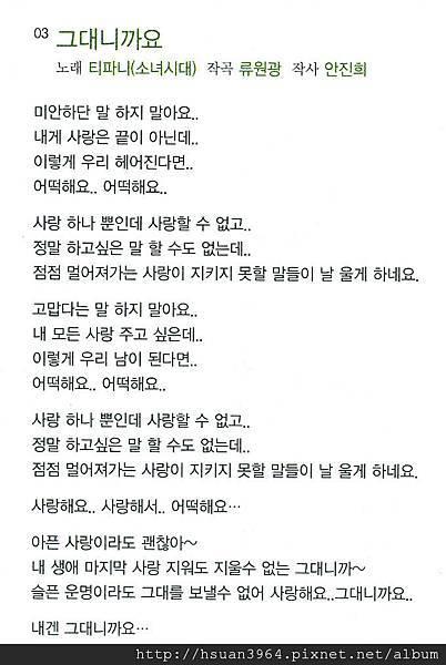 愛情雨03歌詞
