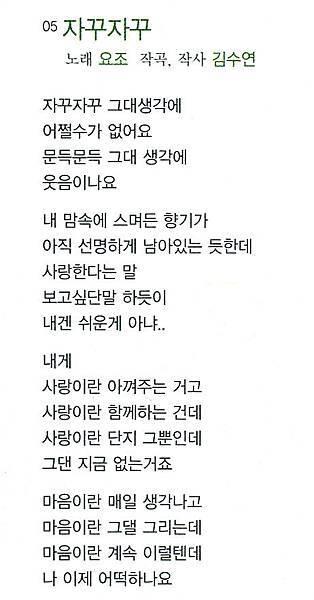 愛情雨05歌詞