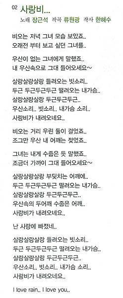 愛情雨02歌詞