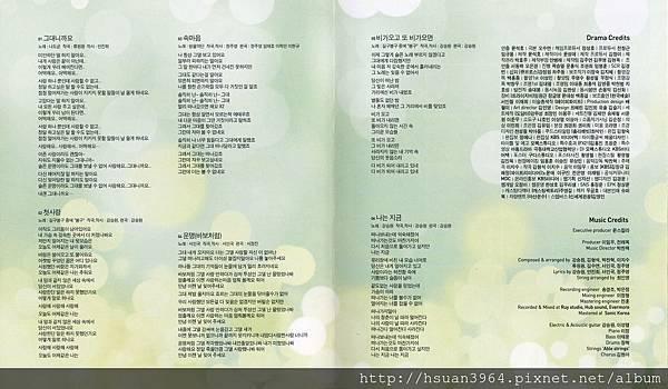 02-OST2歌詞