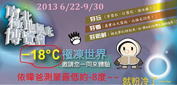 2013南北極地風光博覽會