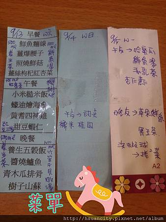 禾康月子餐前六天 (7).jpg
