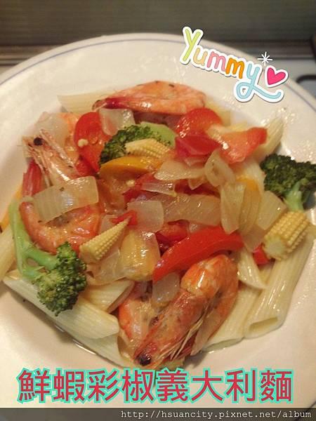 鮮蝦彩椒義大利麵8