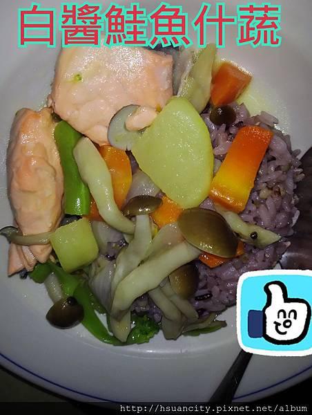白醬鮭魚什蔬7