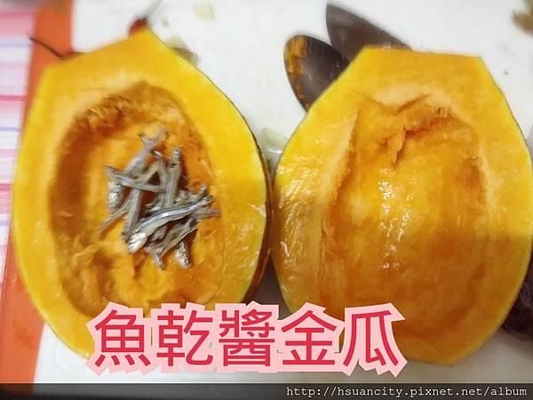 魚乾醬金瓜
