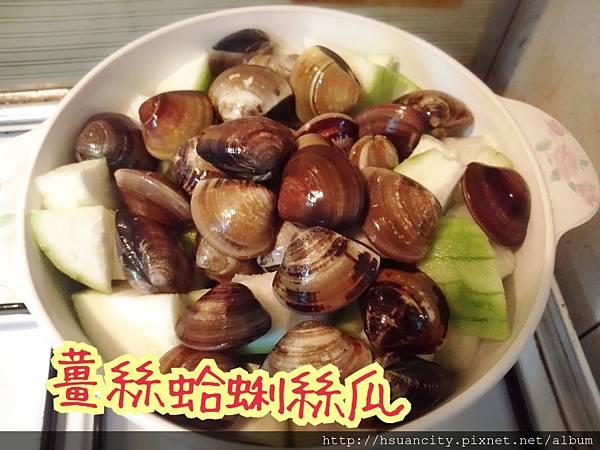 薑絲蛤蠣絲瓜