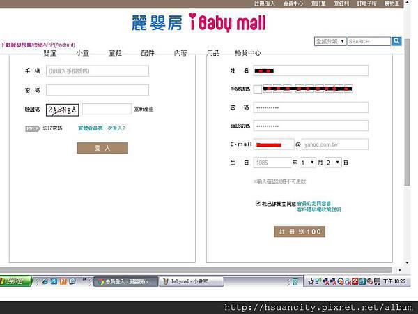 麗嬰房iBaby mall