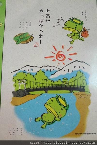 日本河童餅乾