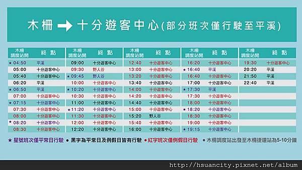 台灣好行時刻表去.JPG