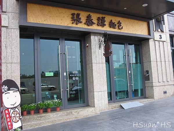 張泰謙麵包 (2)