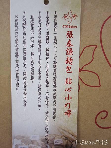 張泰謙麵包 (40)