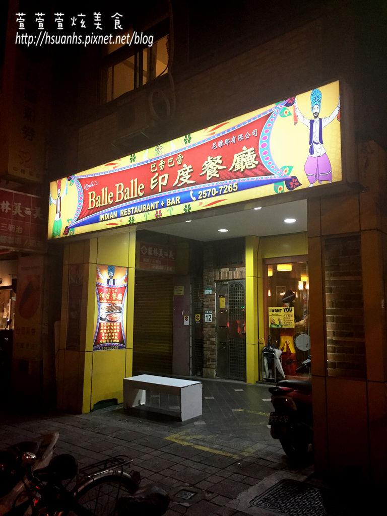 Balle Balle印度餐廳 (2).JPG