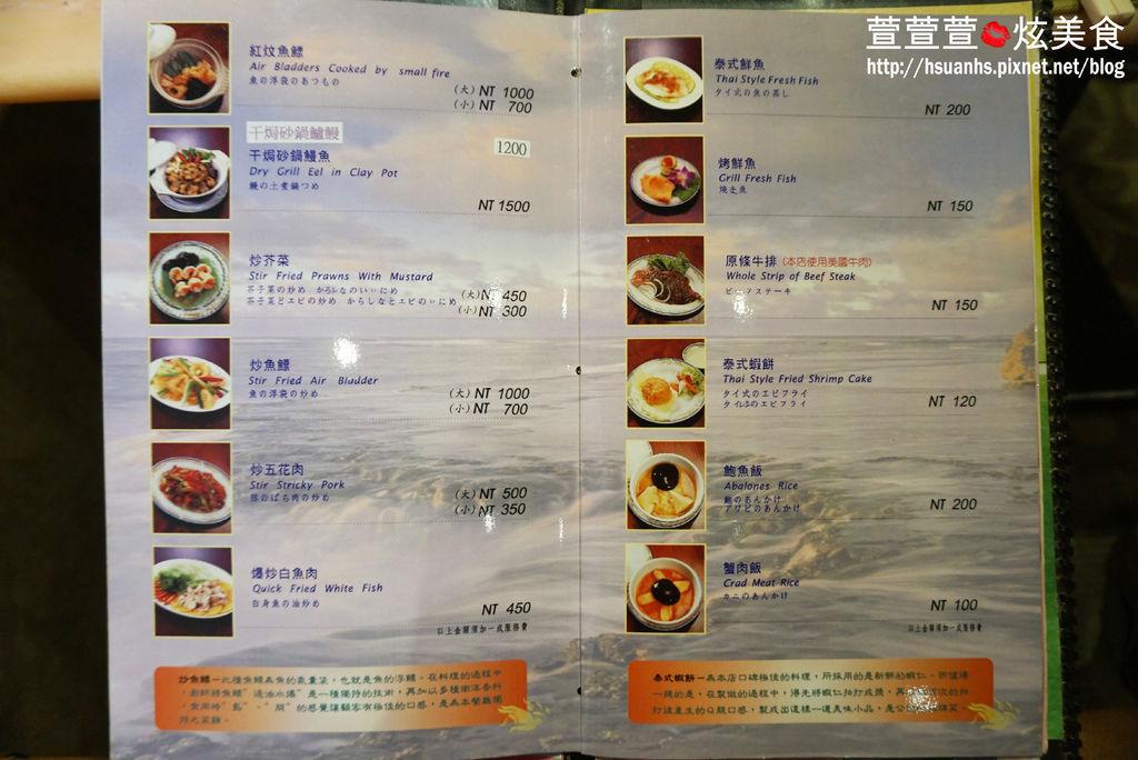 高雄-興魚翅餐廳 (33).JPG