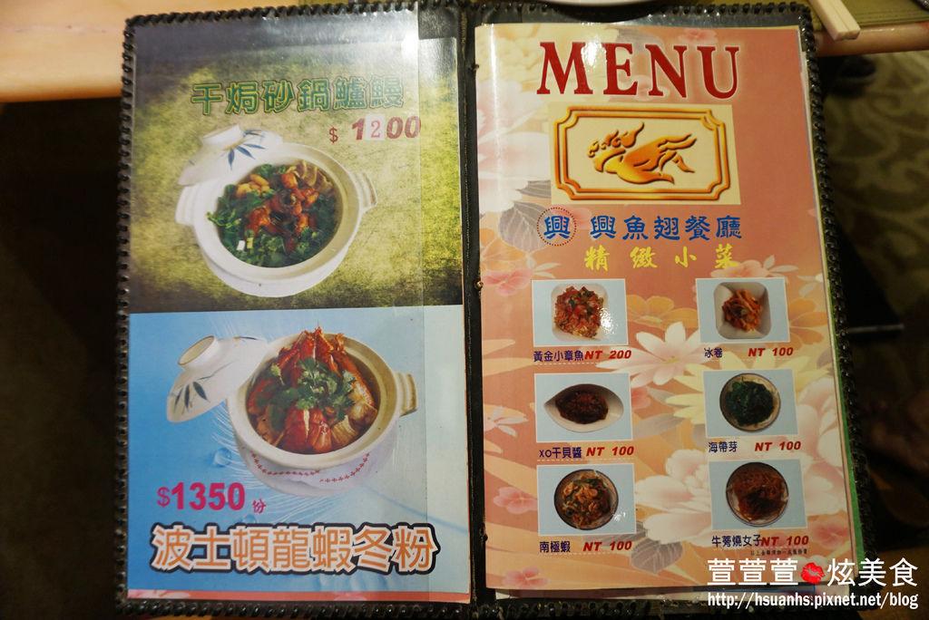 高雄-興魚翅餐廳 (31).JPG
