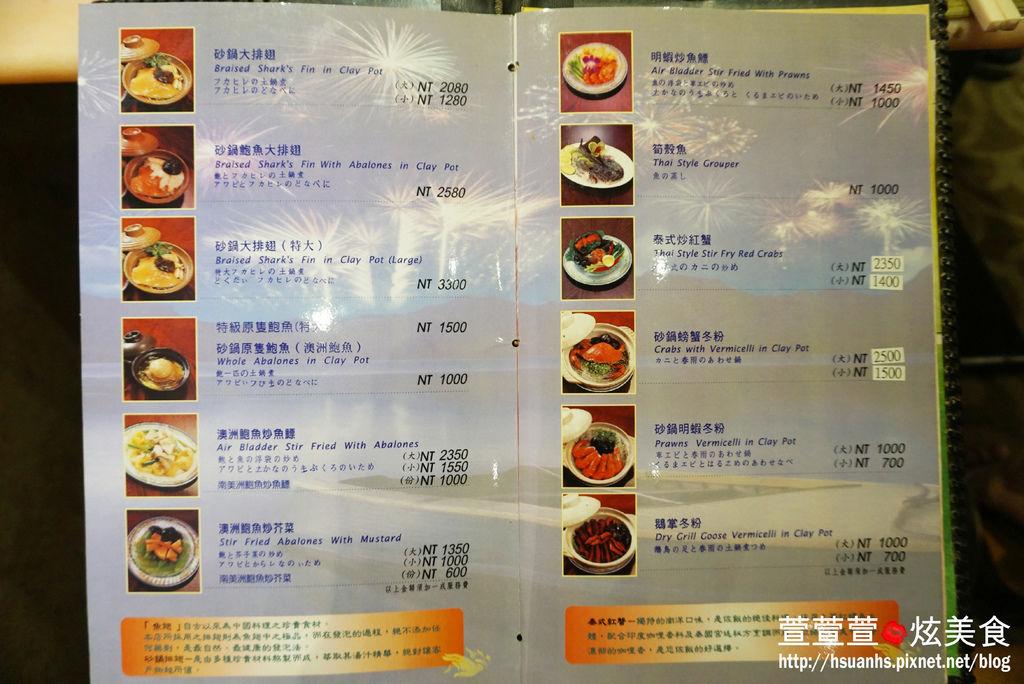 高雄-興魚翅餐廳 (32).JPG