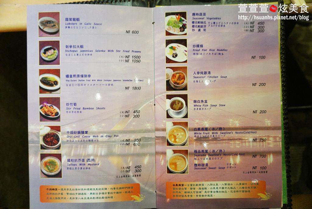高雄-興魚翅餐廳 (34).JPG