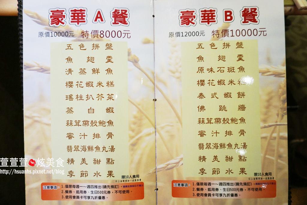 高雄-興魚翅餐廳 (39).JPG