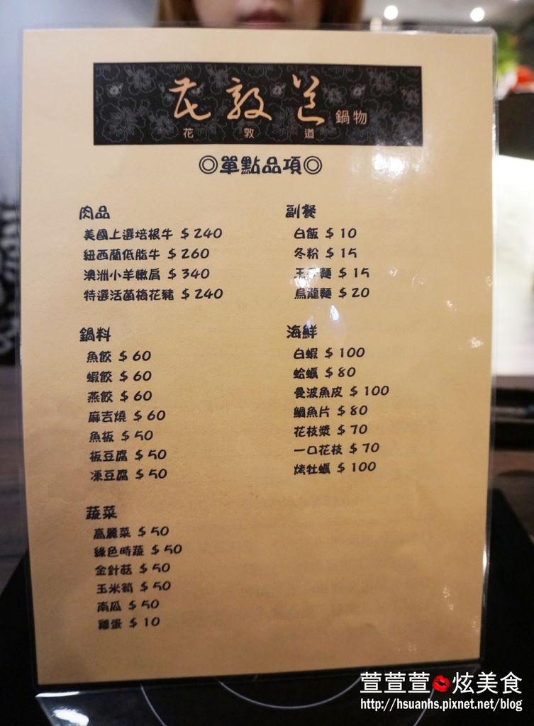 花敦道 火鍋 (5).JPG