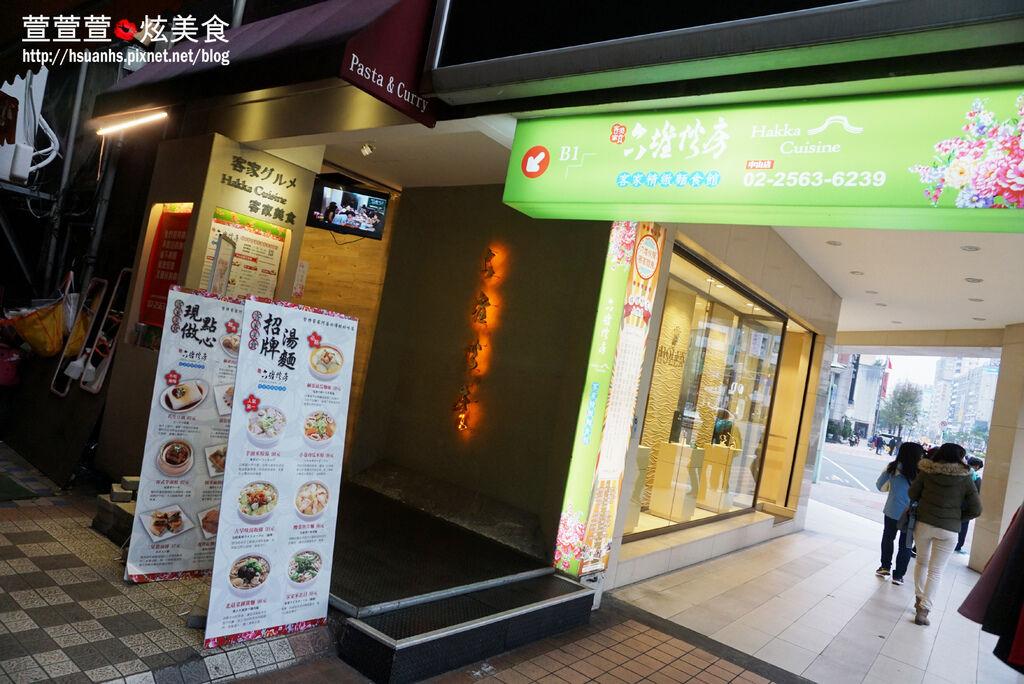 六堆伙房精緻客家麵食館(中山店) (2).JPG