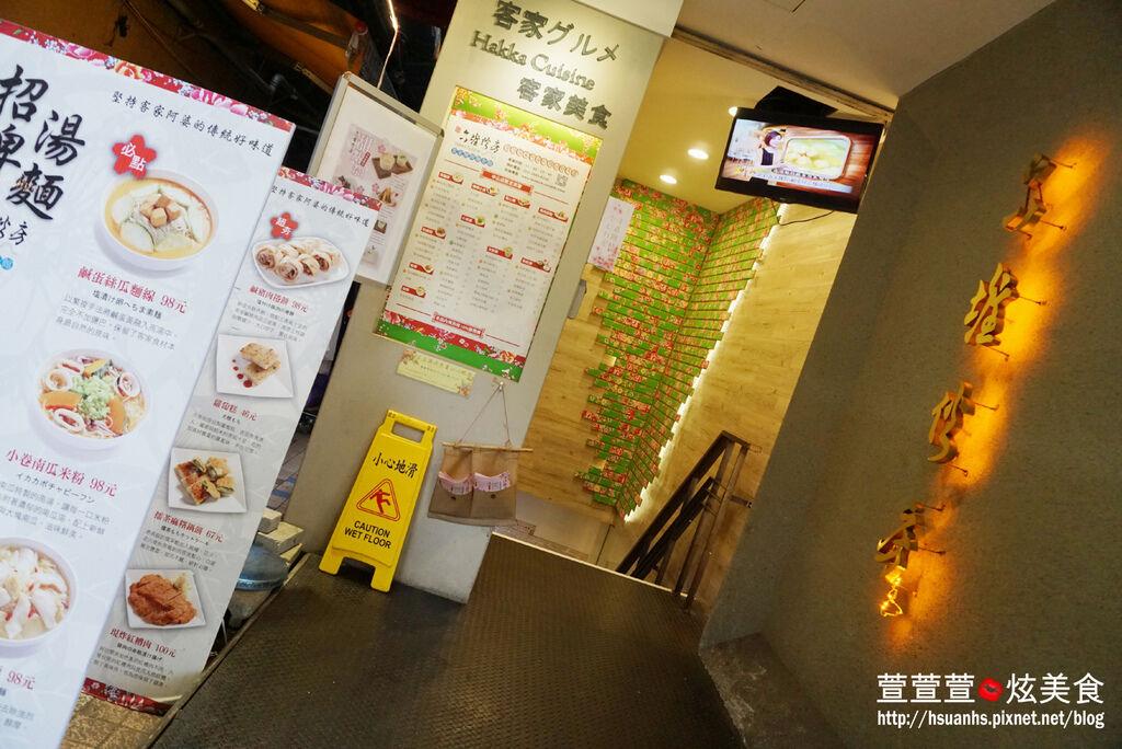 六堆伙房精緻客家麵食館(中山店) (3).JPG
