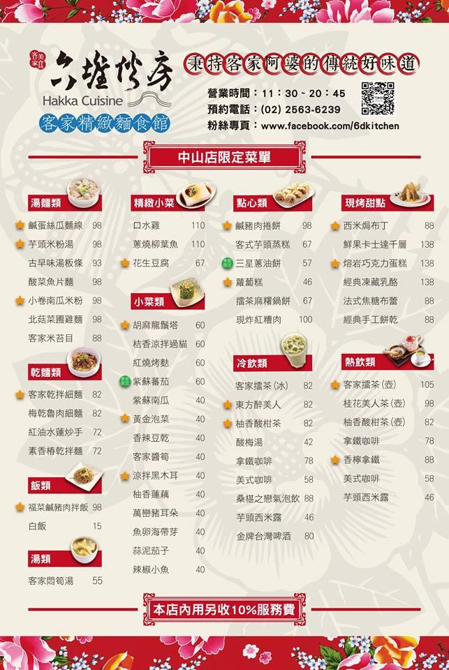 六堆伙房精緻客家麵食館(中山店) (10).JPG