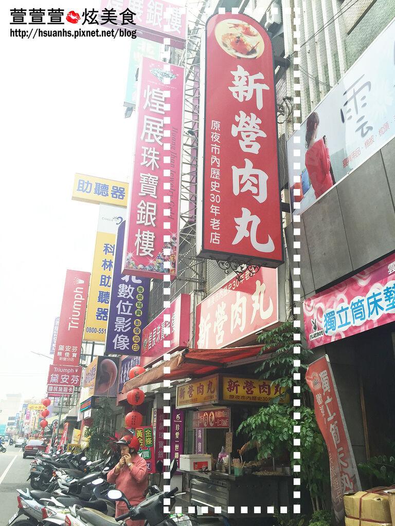 新營肉丸 (2).JPG