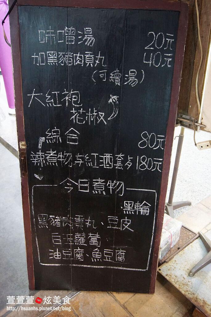 高雄_麵 微涼 (7).JPG