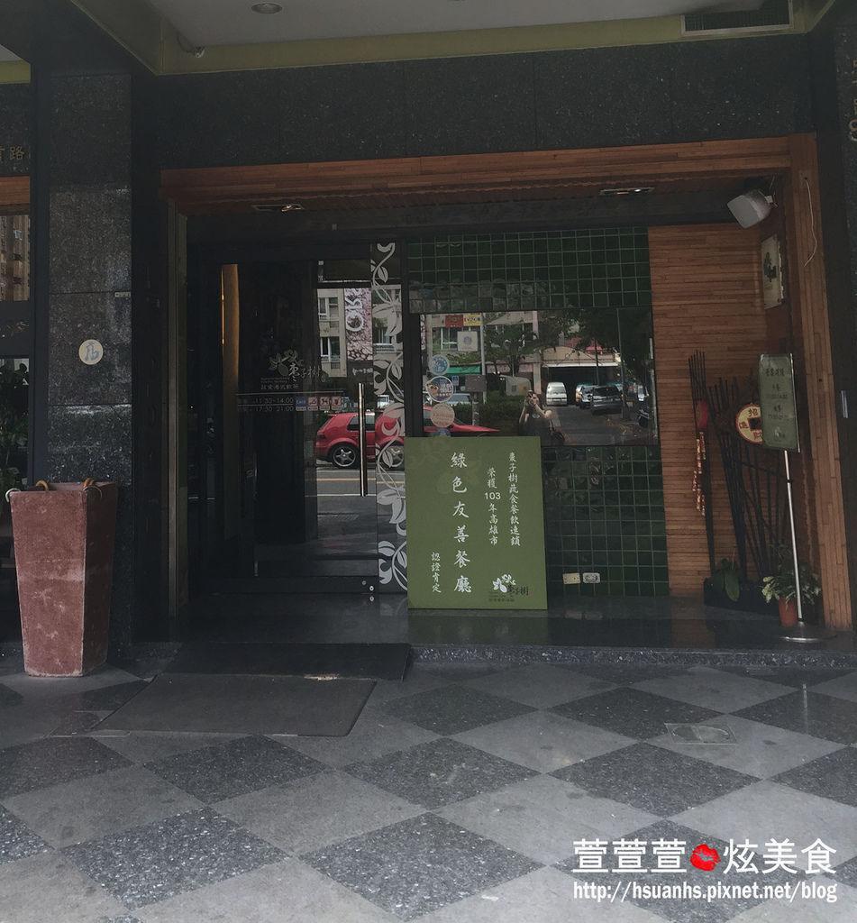 棗子樹港式蔬食(高雄) (3).JPG