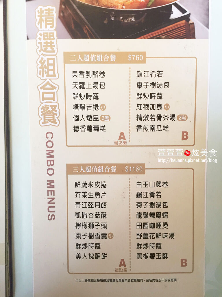 棗子樹港式蔬食(高雄) (43).JPG