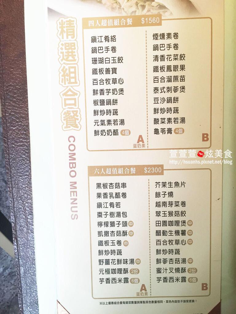 棗子樹港式蔬食(高雄) (44).JPG