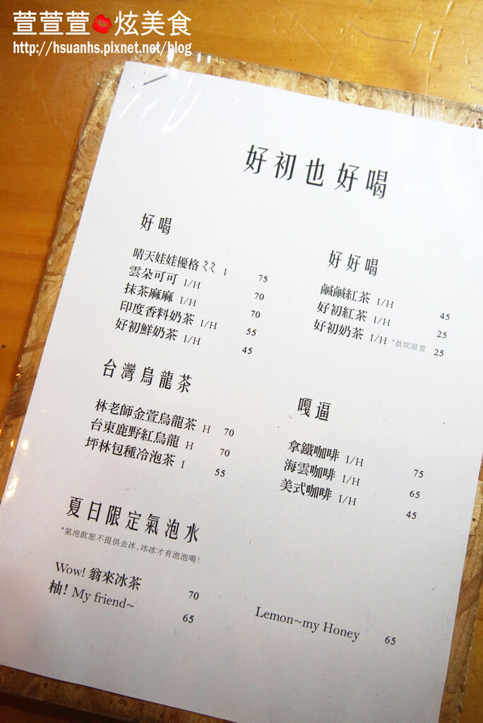 好初 (13).JPG