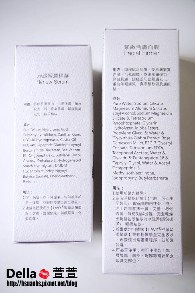 Lavy保養品 (5).JPG