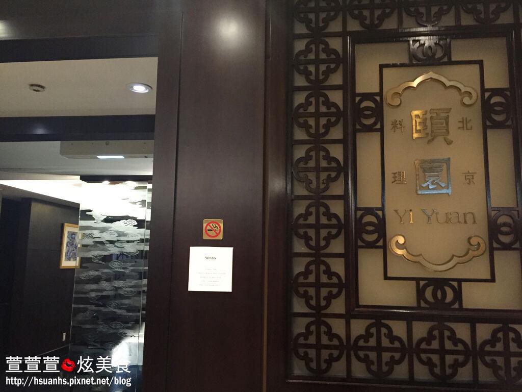 台北威斯汀六福皇宮 (5).JPG
