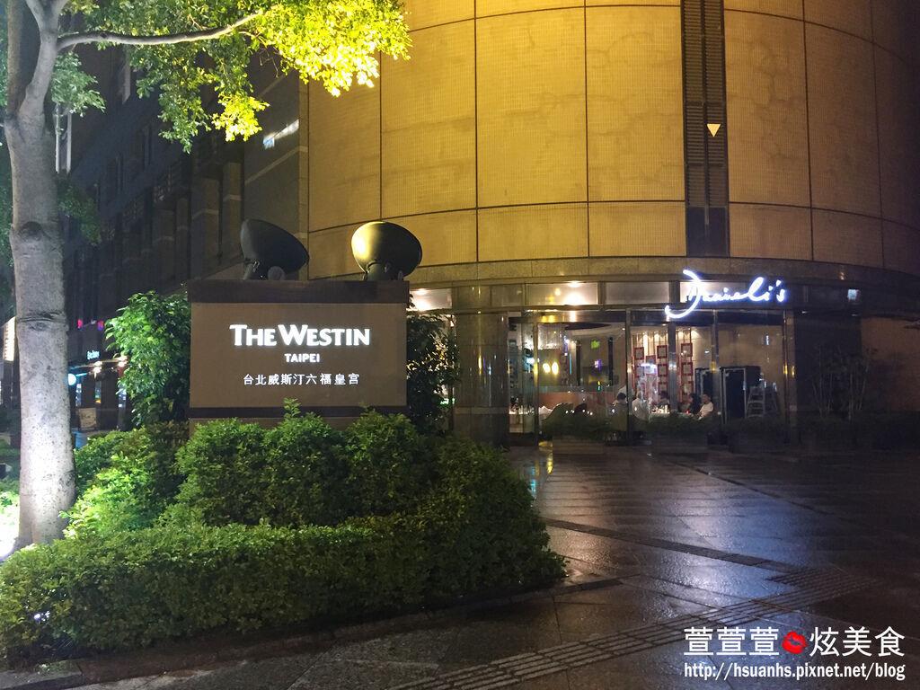 台北威斯汀六福皇宮 (2).JPG
