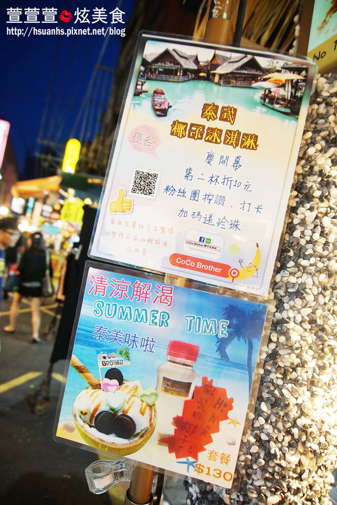 Coco Brother 椰子冰淇淋_三和夜市 (5).JPG