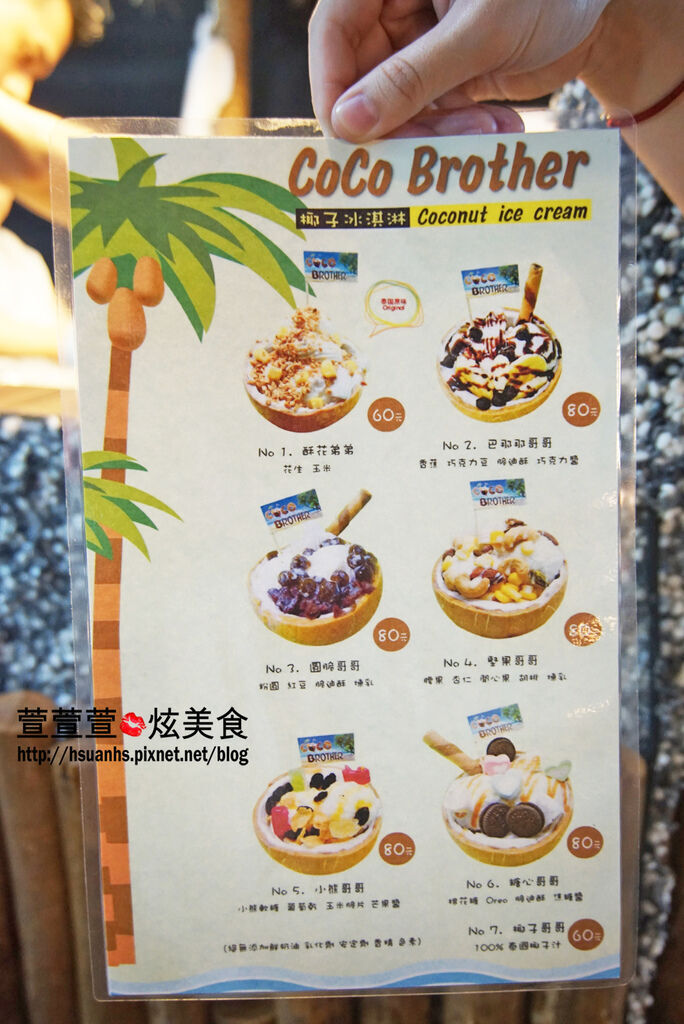 Coco Brother 椰子冰淇淋_三和夜市 (8).JPG