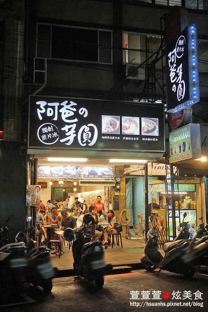樂華夜市蔗片冰_阿爸的芋圓 (2).JPG